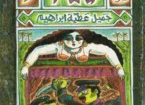 تحميل رواية 1981 pdf – جميل عطية إبراهيم