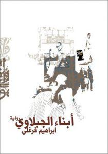 تحميل رواية أبناء الجبلاوي pdf – إبراهيم فرغلي