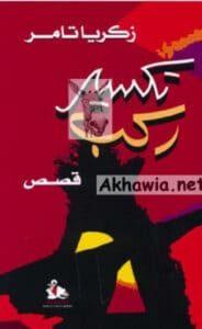 تحميل كتاب تكسير ركب pdf – زكريا تامر