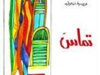 تحميل رواية تماس pdf – عروسية النالوتي