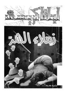 تحميل رواية زملاء الشر pdf – أجاثا كريستي