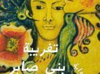 تحميل رواية تغريبة بني صابر pdf – مختار سعد شحاتة