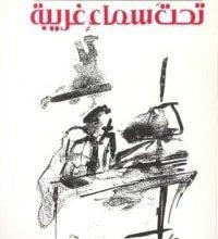 تحميل كتاب تحت سماء غريبة pdf – عدنان الصائغ
