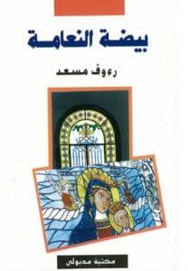 تحميل رواية بيضة النعامة pdf – رءوف مسعد