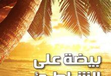 تحميل كتاب بيضة على الشاطىء pdf – شريف صالح