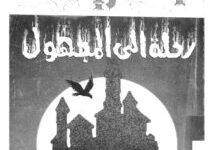 تحميل رواية رحلة إلى المجهول pdf – أجاثا كريستي