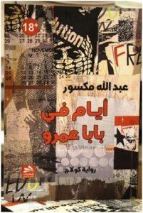 تحميل رواية أيام في بابا عمرو pdf – عبد الله مكسور
