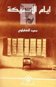تحميل كتاب أيام الأنتيكة pdf – سعيد الكفراوي
