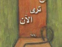 تحميل رواية أن ترى الآن pdf – منتصر القفاش