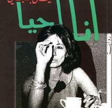 تحميل رواية أنا أحيا pdf – ليلى بعلبكي