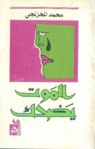 تحميل كتاب الموت يضحك pdf – محمد المخزنجي