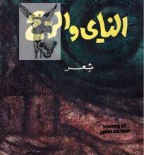 تحميل كتاب الناي والريح pdf – خليل حاوي