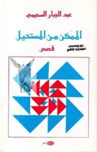 تحميل كتاب الممكن من المستحيل pdf – عبد الجبار السحيمي