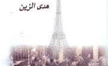 تحميل كتاب المقاهي الأدبية في باريس حكايات وتاريخ pdf – هدى الزين