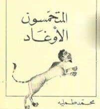 تحميل كتاب المتحمسون الأوغاد pdf – محمد طملية