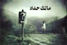 تحميل رواية التلميذ والدرس pdf – مالك حداد