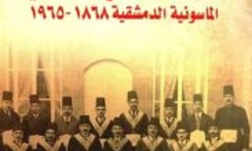 كتاب شرق الجامع الأموي – سامي مروان مبيض