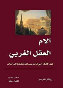 كتاب آلام العقل الغربي – ريتشارد تارناس