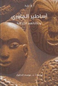 كتاب أساطير الماوري وحكاياتهم الخرافية – أ. و. ريد