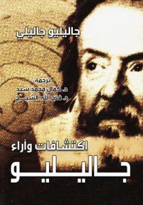كتاب اكتشافات وآراء جاليليو – جاليليو جاليلي