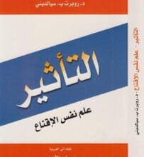 كتاب التأثير علم نفس الإقناع – روبرت ب. سيالديني