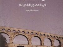 كتاب التقنية والثقافة في العصور القديمة – سيرافينا كومو