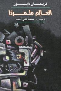 كتاب العالم متمردًا – فريمان دايسون