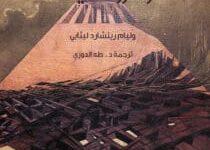 كتاب العمارة والأسطورة والروحانيات – وليام ريتشارد ليثابي