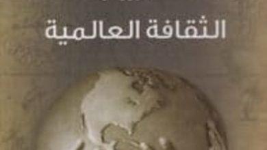 كتاب تاريخ الثقافة العالمية – دينيس أليكساندروفيتش