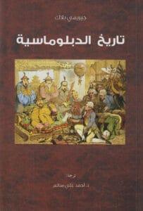 كتاب تاريخ الدبلوماسية – جيريمي بلاك