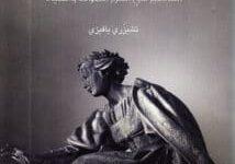 كتاب حوارات مع ليوكو – تشيزري بافيزي