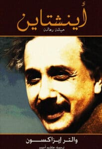 كتاب أينشتاين حياته وعالمه – والتر إيزاكسون