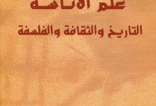 كتاب علم الأناسة التاريخ والثقافة والفلسفة – كريستوف فولف