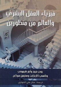تحميل كتاب فيزياء العقل البشري والعالم من منظورين pdf – روجر بنروز