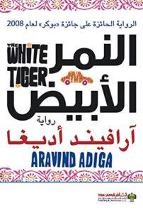 تحميل رواية النمر الأبيض pdf – آرافيند أديغا
