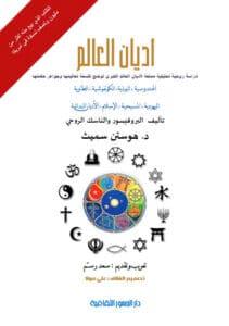 تحميل كتاب أديان العالم pdf – هوستن سميث