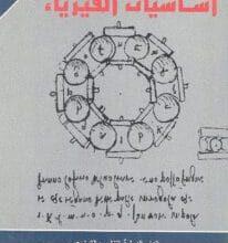 تحميل كتاب أساسيات الفيزياء pdf – بوش