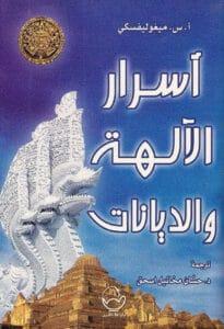 تحميل كتاب أسرار الآلهة والديانات pdf – أ. س. ميغوليفسكي