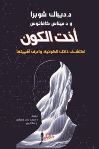 كتاب أنت الكون اكتشف ذاتك الكونية واعرف أهميتها – ديباك شوبرا وميناس كافاتوس