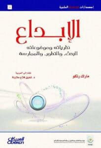 تحميل كتاب الإبداع نظرياته وموضوعاته pdf – مارك رنكو