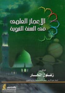 تحميل كتاب الإعجاز العلمي في السنة النبوية pdf – زغلول النجار