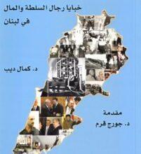 تحميل كتاب أمراء الحرب وتجار الهيكل خبايا رجال السلطة والمال في لبنان pdf – كمال ديب