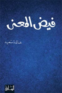 تحميل كتاب فيض المعنى pdf – خالدة سعيد