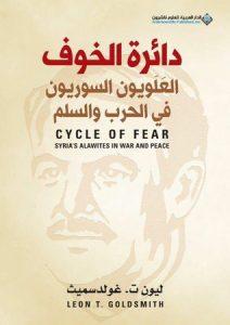 تحميل كتاب دائرة الخوف العلويون السوريون في الحرب والسلم pdf – ليون ت. غولدسميث