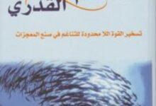 تحميل كتاب التناغم القدري pdf – ديباك شوبرا