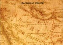 تحميل كتاب ما بعد الشيوخ الانهيار المقبل للممالك الخليجية pdf – كريستوفر م. ديفيدسون
