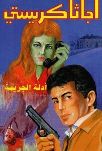 رواية أدلة الجريمة – أجاثا كريستي