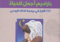 تحميل كتاب باراديم أجمل للحياة pdf – لمى عمر الغلاييني