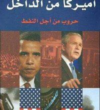 تحميل كتاب أميركا من الداخل حروب من أجل النفط pdf – سمير التنير