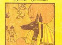 رواية أسرار المدافن المصرية – أجاثا كريستي